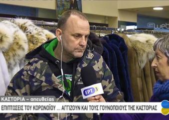 Ο Αποστόλης Τσούκας στην ΕΡΤ3 για τις επιπτώσεις του κορονοϊού στη γούνα