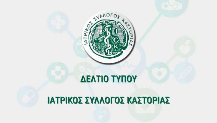 iatrikos-syllogos-deltio-typou-722x410