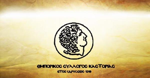 emporikossullogos1.jpg