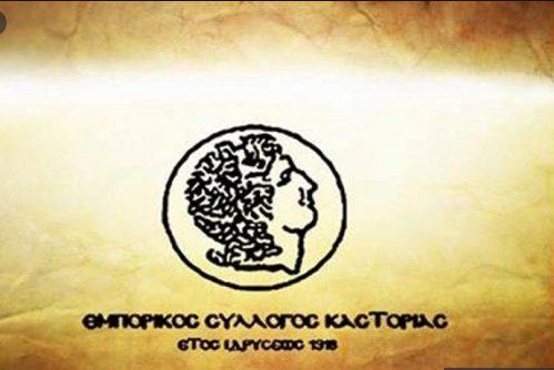 Screenshot_2020-10-26 Καστοριά Ο Εμπορικός Σύλλογος - Αναζήτηση Google