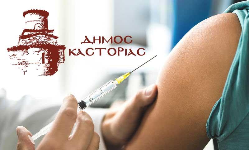 embolio-gripis-dimos-kast.jpg