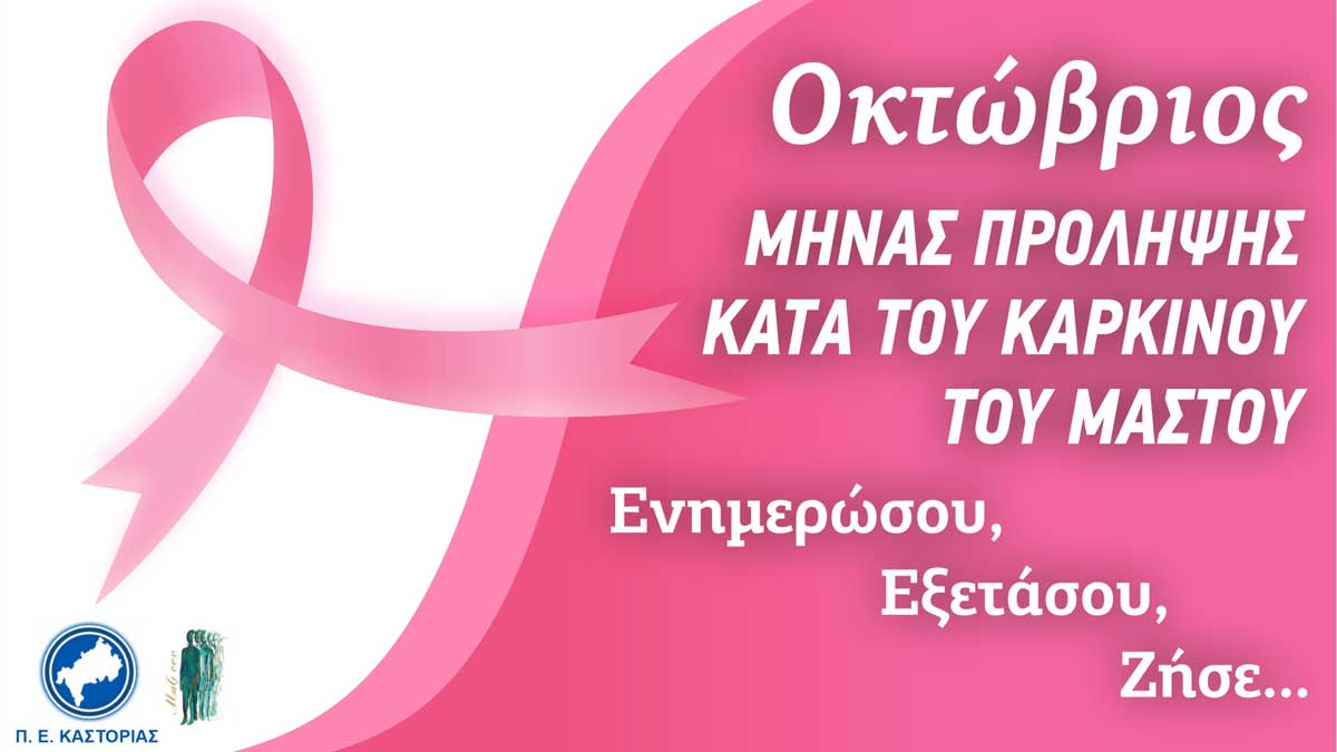 okt-kark-ΣΥΛΛΟΓΟΣ-ΜΑΖΙ-ΣΟΥ-2
