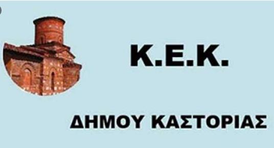 Screenshot_2020-12-07-ΚΕΚ-Δήμου-Καστοριάς-Αναζήτηση-Google.png