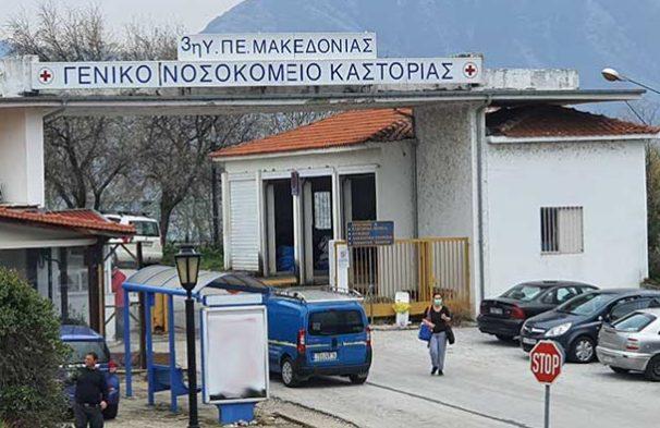 Screenshot_2021-01-04 Την Παρασκευή 8 01 ξεκινά ο εμβολιασμός στο Νοσοκομείο Καστοριάς – Επίσημη ανακοίνωση του Υπ Υγείας -[...]