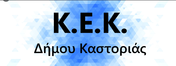 Screenshot_2021-04-20 ΚΕΚ Δήμου Καστοριάς - Αναζήτηση Google